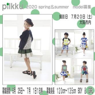 team桃 子供服ブランド pilkku(ピルック)2020春夏カタログ キッズモデル募集|大阪