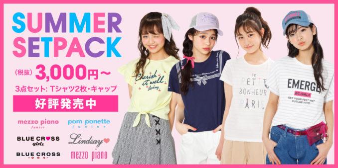¥3,000円から!2019 SUMMER SET PACKの予約がスタート