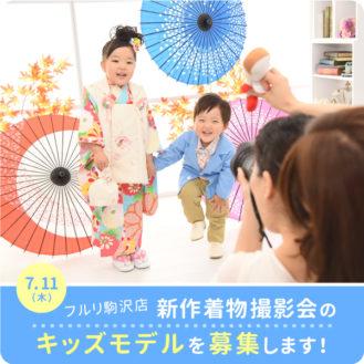 写真館 フォトスタジオ・フルリ 七五三キッズモデル募集|東京