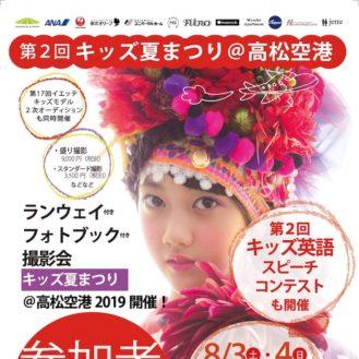 イエッテキッズ夏祭り@高松空港 参加キッズモデル募集|地域
