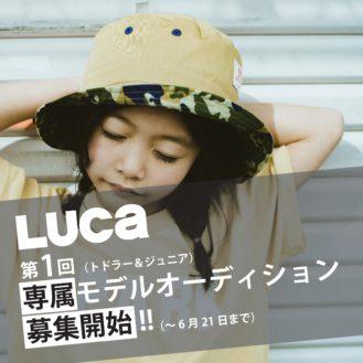 雑誌「LUCA」第1回専属モデルオーディション参加キッズモデル募集