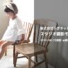 株式会社ラボネットワーク スタジオ撮影キッズモデル募集|東京