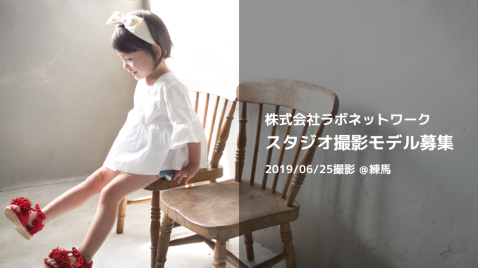 株式会社ラボネットワークスタジオ撮影キッズモデル募集|東京