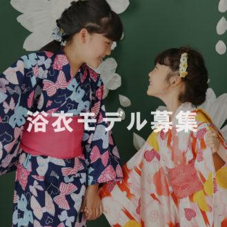 写真館フォトアトリエ「エノ」 浴衣キッズモデル募集|京都