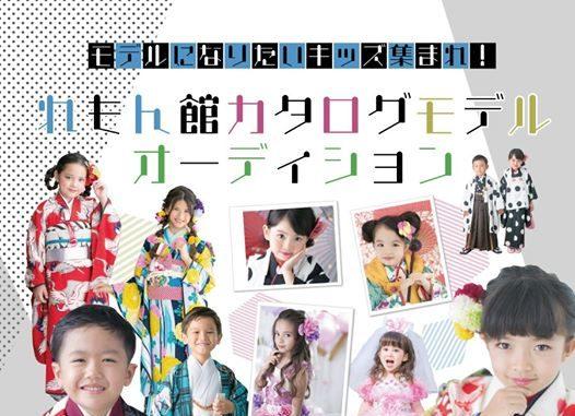 写真館 れもん館2019新作衣装カタログモデル募集オーディション|沖縄
