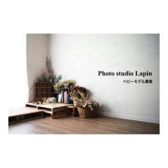 フォトスタジオラパン おうちスタジオ撮影ベビーモデル募集|神奈川