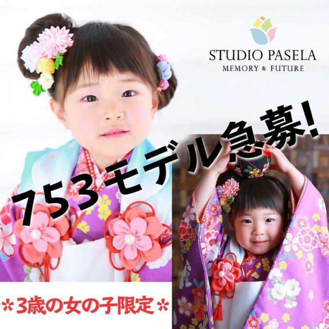 急募!スタジオパセラ上野公園前店 七五三キッズモデル募集 東京