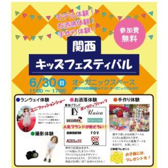 関西キッズフェスティバル 参加者募集|大阪