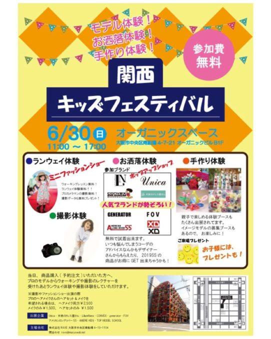 関西キッズフェスティバル 参加者募集 大阪