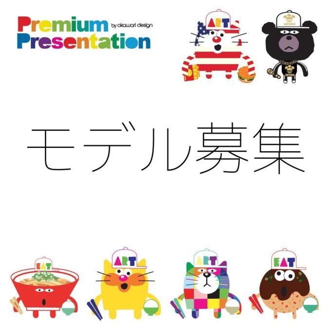 子供服はらぺこぺいんと キッズモデル募集|大阪