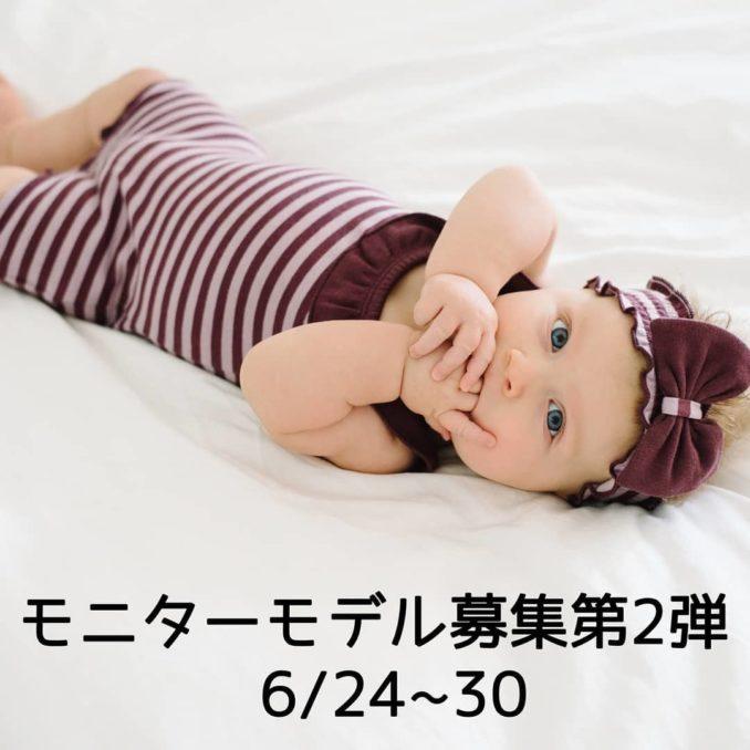 ベビー服L'ovedbaby Japan モニターモデル募集