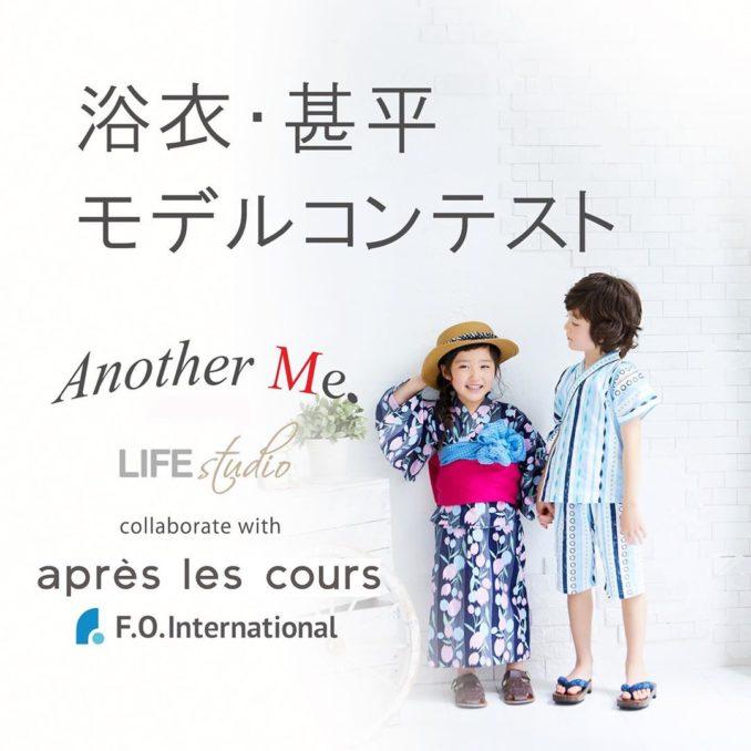 アプレレクール×LIFE STUDIO Another me 浴衣、甚平モデルコンテスト キッズモデル募集|関東