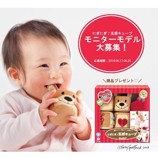 玩具メーカー「ピープル」Suzy's Zoo にぎにぎ♪五感キューブ モニターベビーモデル募集
