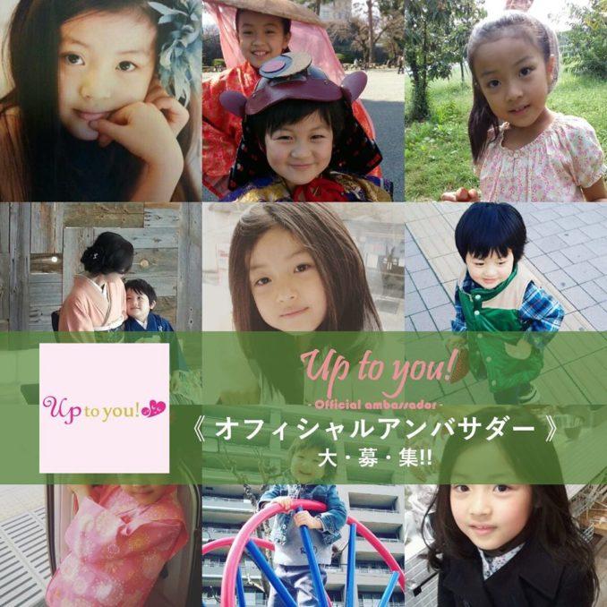 子育てmama'sメディア「Up to you!」オフィシャルアンバサダー募集 キッズモデル募集