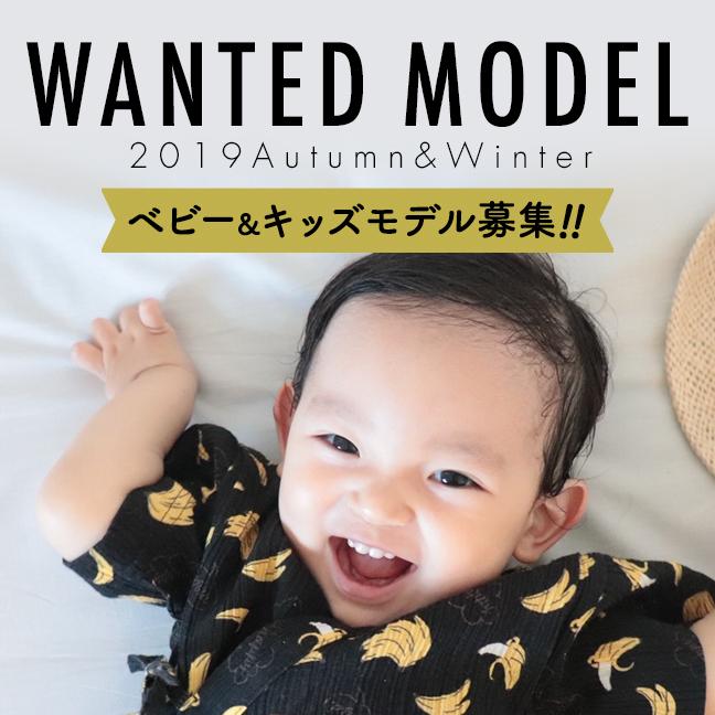 【キッズモデル募集】子供服make your day イメージモデル&モニターモデル募集
