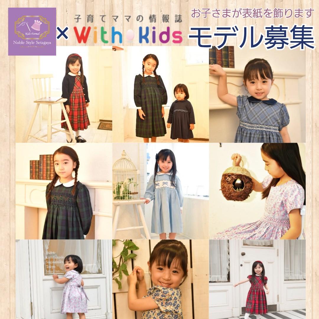 ノーブルスタイル世田谷×With Kids 表紙掲載キッズモデル募集|東京