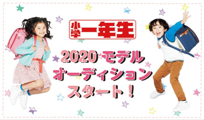 小学館「小学一年生」2020年度キッズモデルオーディション