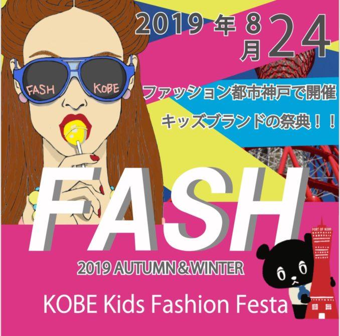 ファッションショー「FASH KOBE 2019 A/W」参加キッズモデル募集|兵庫
