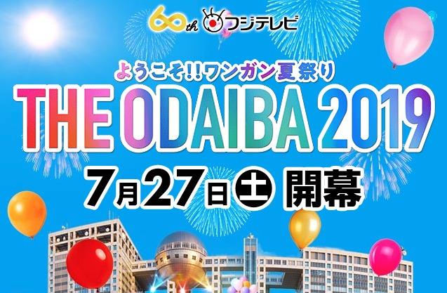福島在住限定「ようこそ!!ワンガン夏祭り THE ODAIBA 2019 × TOKYO GIRLS COLLECTION」キッズモデル募集|東京