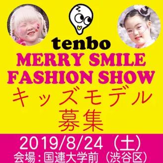 【キッズモデル募集】MERRY SMILE FASHION SHOW|地域