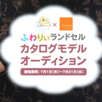 写真館ハピリィ ふわりぃランドセルカタログモデルオーディション キッズモデル募集|東京