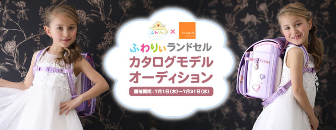 写真館ハピリィ ふわりぃランドセルカタログモデルオーディション キッズモデル募集 東京