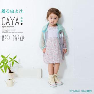 もう蚊に悩まない!着るだけで虫除けできる子供服CAYA