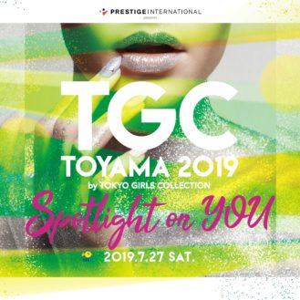 プレステージ・インターナショナル presents TGC TOYAMA 2019 by TOKYO GIRLS COLLECTION TGCモデルと一緒に歩けるキッズモデル募集|富山