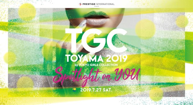 プレステージ・インターナショナル presents TGC TOYAMA 2019 by TOKYO GIRLS COLLECTION TGCモデルと一緒に歩けるキッズモデル募集 富山