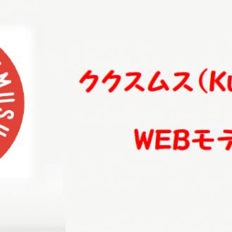 新ブランド「ククスムス」ウェブキッズモデル募集