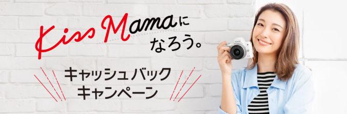 「Kiss Mamaになろう。キャッシュバックキャンペーン」実施中