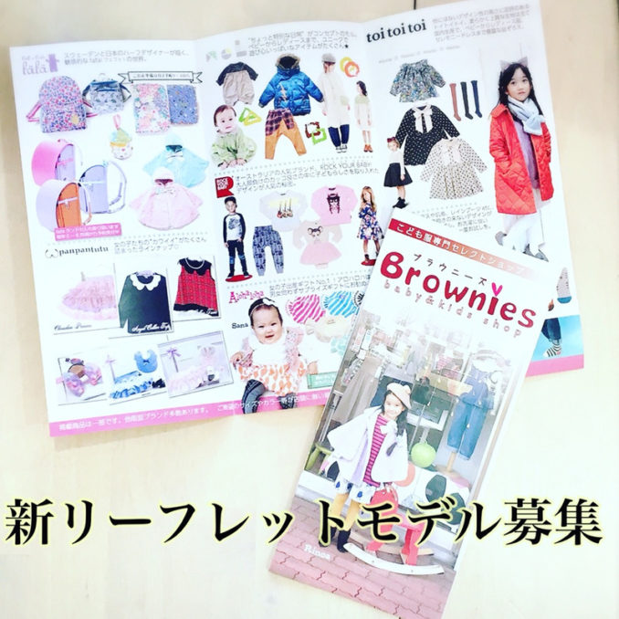 子供服店「Brownies(ブラウニーズ)」リーフレット掲載ベビー&キッズモデル募集|青森