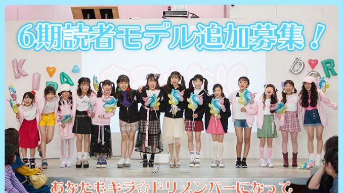 追加募集スタート!キラ☆ドリ6期読者モデル 参加キッズモデル募集|東京