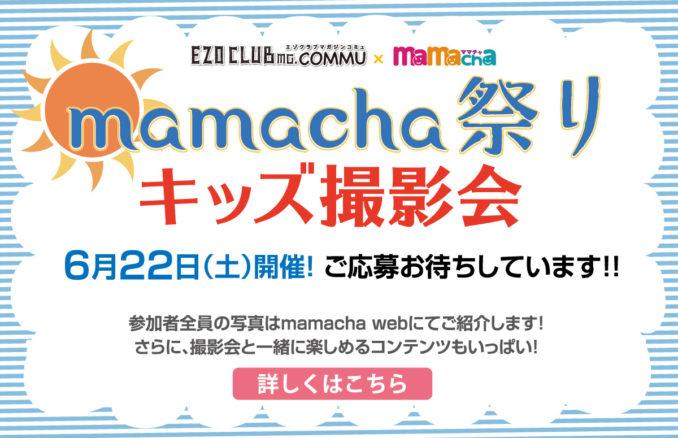 mamacha(ママチャ)祭り 読者モデル選考撮影会参加キッズモデル募集|北海道