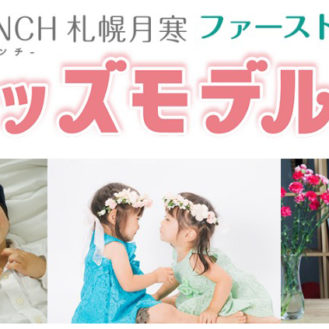BRANCH札幌月寒イメージモデル キッズモデル募集|北海道