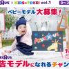 ベビーザらス×KIDS-TOKEI vol.1(キッズ時計)参加ベビーモデル募集