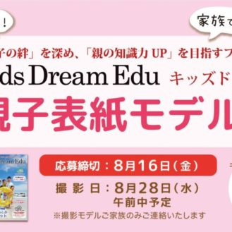 フリーペーパー『Kids Dream Edu』 表紙ファミリーモデル募集|埼玉