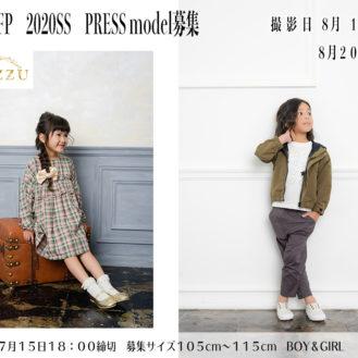 team桃 「Bizzu(ビズー)、F.P(エフピー) 2019AWカタログ撮影参加キッズモデル募集|大阪