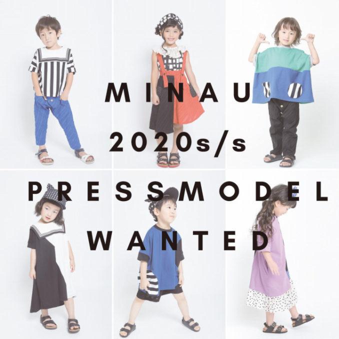 子供服minau(ミナウ)2020SSプレスモデル キッズモデル募集|大阪