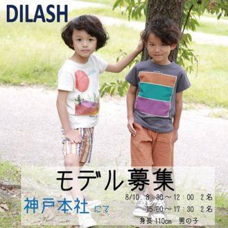 子供服 DILASH(ディラッシュ)2020夏モデル 参加キッズモデル募集|兵庫
