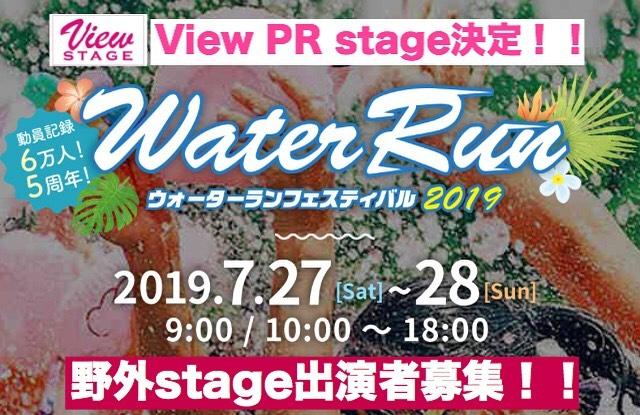 「View PR stage in 海浜幕張公園」ファッションショー出演キッズモデル募集|千葉