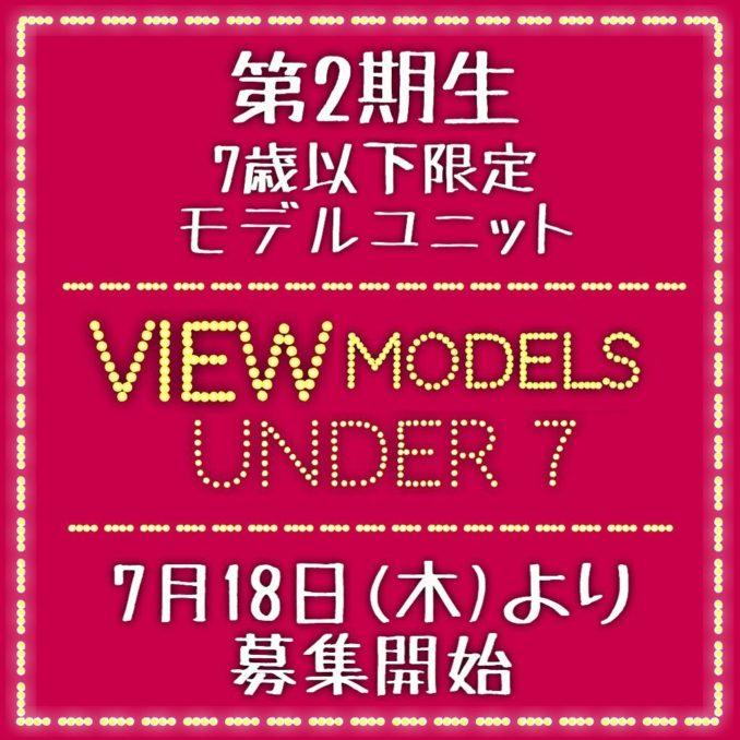 雑誌「アーティスティックマガジンview」View model UNDER 7 募集