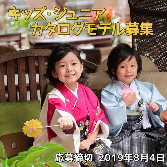 京のみやび カタログ&WEB掲載 キッズ&ジュニアモデル募集