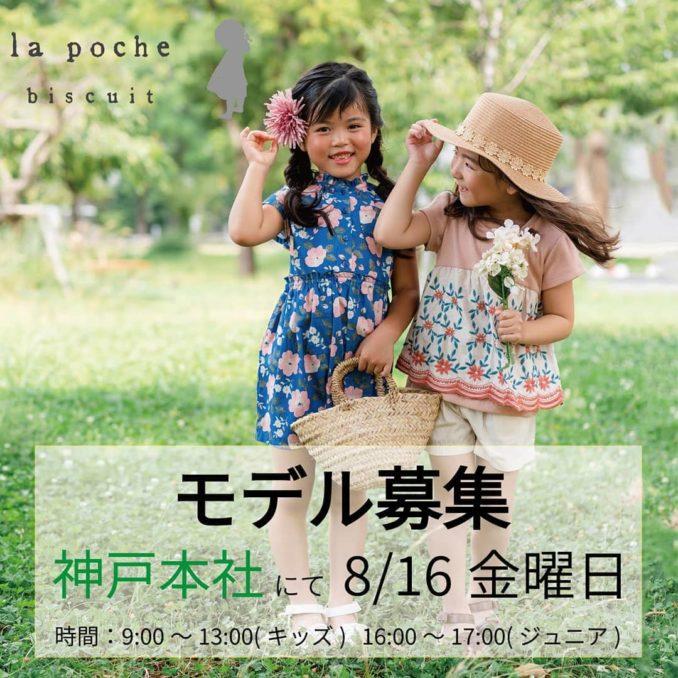 子供服 Lapoche biscuit(ラポシェ ビスキュイ)2020夏モデル 参加キッズモデル募集|兵庫