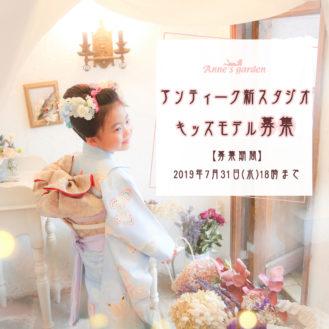 お子様専門写真館「アンズガーデン」新スタジオキッズモデル募集|千葉