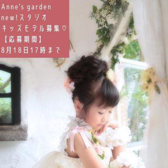 お子様専門写真館「アンズガーデン 市川店」新スタジオキッズモデル募集|千葉