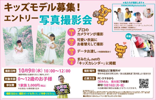 フリーマガジン「まみたん」キッズモデル写真撮影会参加者募集|大阪