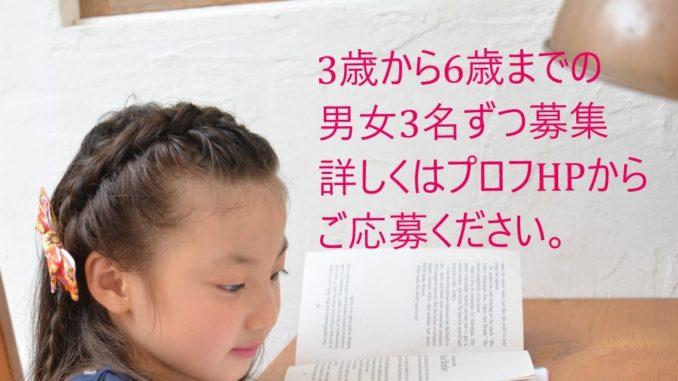 kidsphoto.jp ミニファッションショー出演者募集