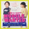 キッズサイズ! X-girl Stages XLARGE KIDS フィッティング、展示会ルックモデル キッズモデル募集|地域