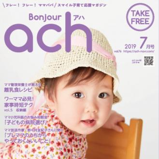 【ベビー&キッズモデル募集】アカチャンホンポの情報誌 Bonjour ach(ボンジュールアハ)2019年11月号表紙撮影会|神奈川